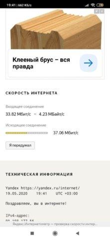 Беспроводной интернет в деревню Савино Новомосковский район Тульская область!